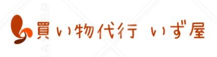 丁寧安い!買い物代行大阪いず屋。グッズ並び代理購入も(関西・神戸・奈良・京都・全国対応)